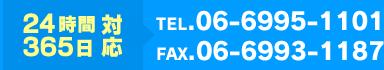 24時間365日対応 TEL.06-6995-1101 / FAX.06-6993-1187